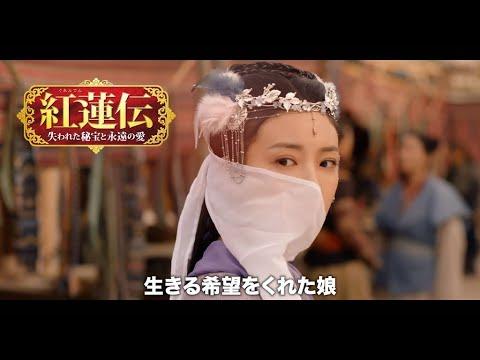 画像: 「紅蓮伝~失われた秘宝と永遠の愛~」 2021.5.7 DVDリリース 予告編 youtu.be