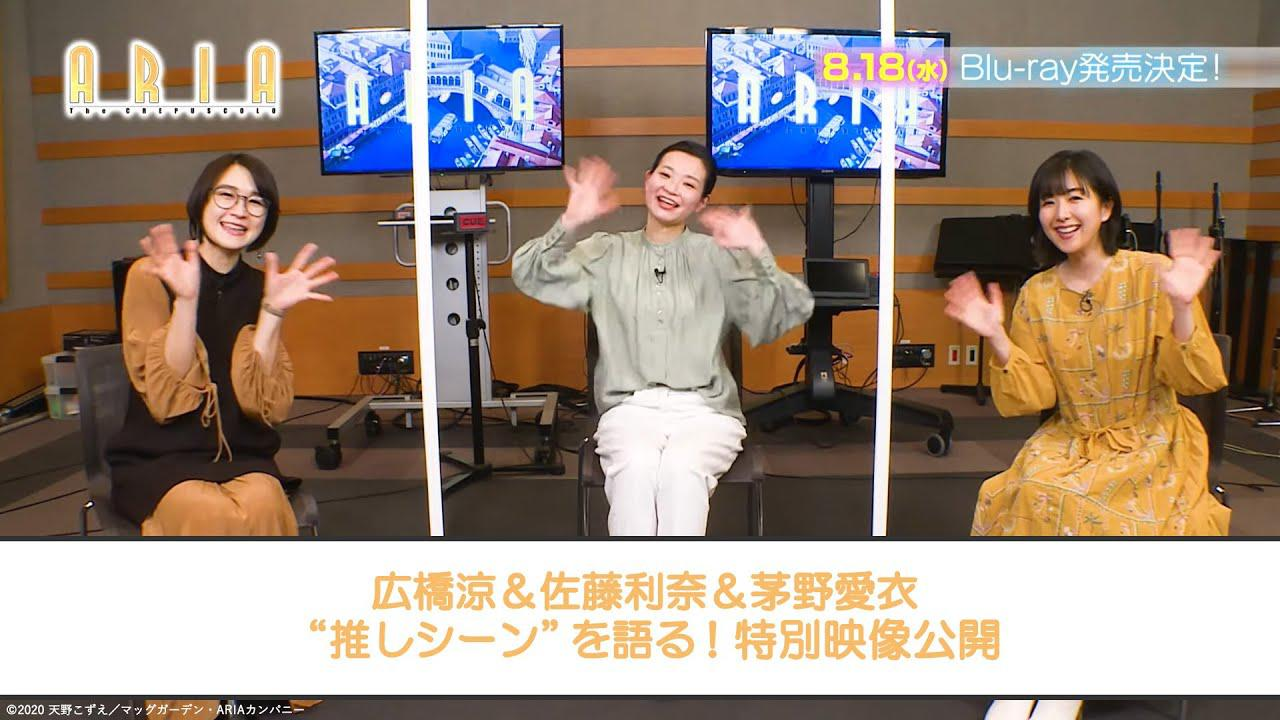 画像: 『ARIA The CREPUSCOLO』広橋涼&佐藤利奈&茅野愛衣の3人が、推しシーンを語る!|Blu-ray 2021年8月18日(水) 発売 www.youtube.com