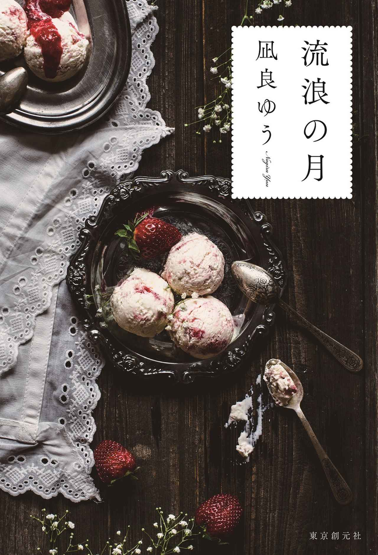 画像: 本屋大賞受賞のベストセラー小説の映画化『流浪の月』に横浜流星出演決定