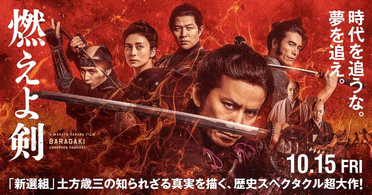 画像: 映画『燃えよ剣』公式サイト 2021.10.15 FRI
