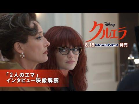 画像: 「クルエラ」 8/18 MovieNEX 発売 「2人のエマ」インタビュー映像 www.youtube.com