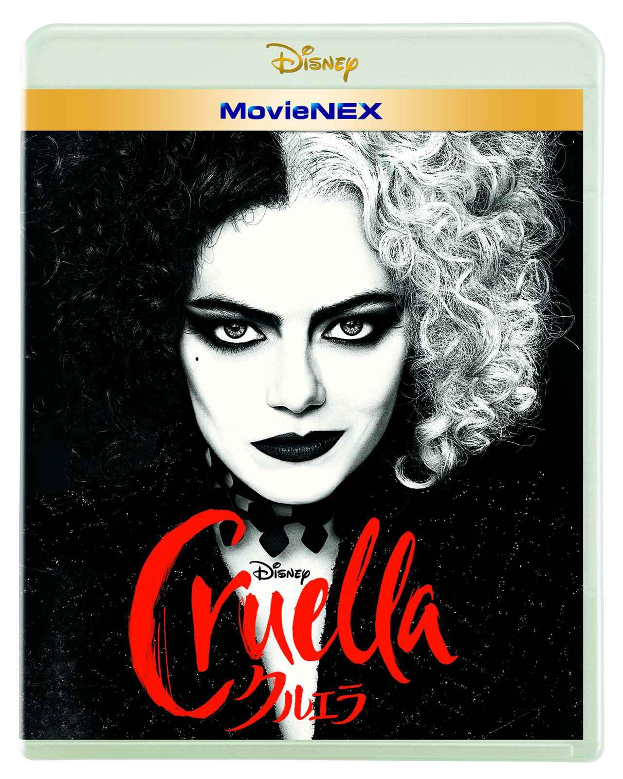 画像2: 本日MovieNex発売の『クルエラ』より「2人のエマ」が語るインタビュー映像が公開