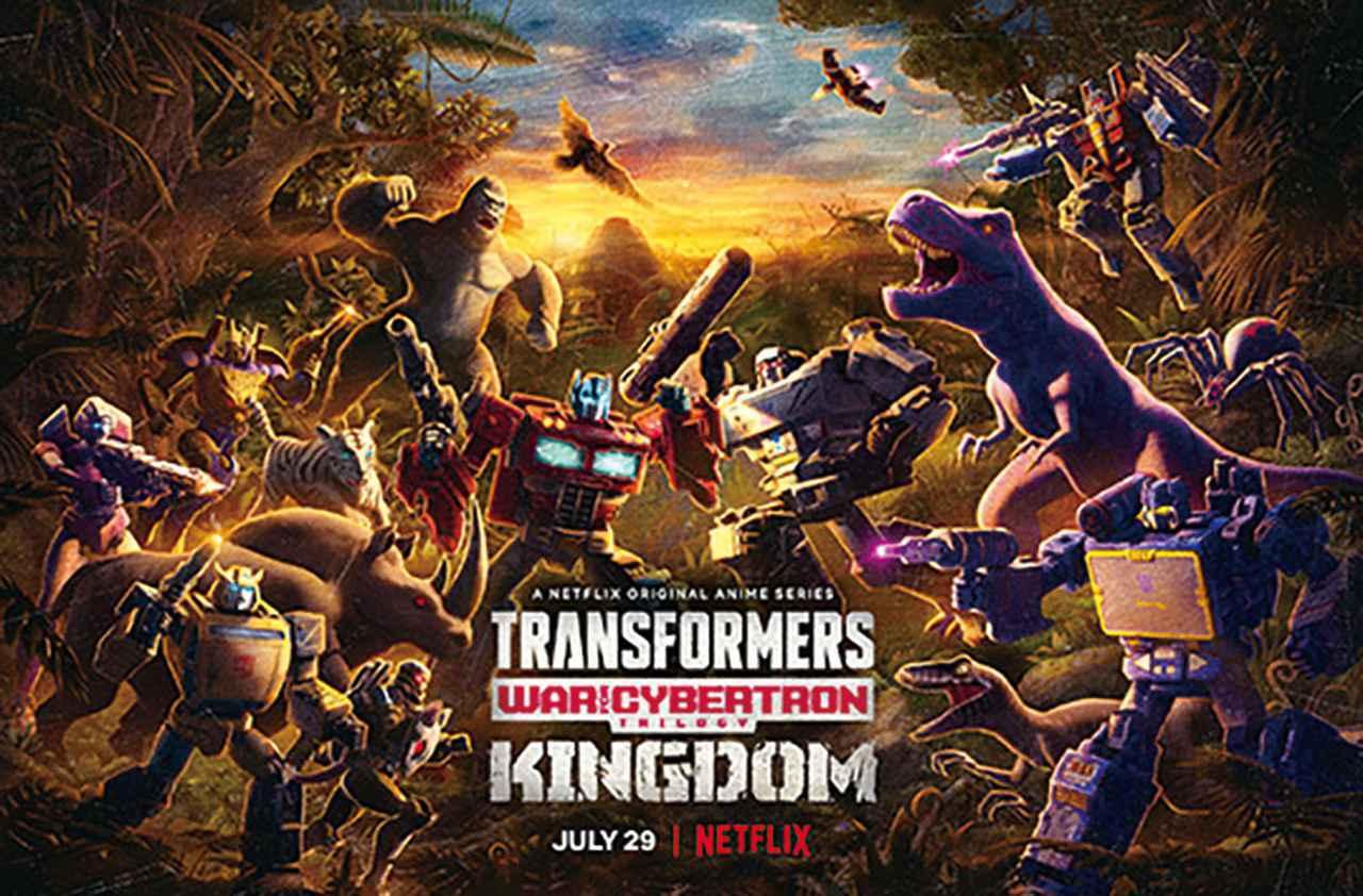 画像: Netflixオリジナルシリーズ『トランスフォーマー:ウォー・フォー・サイバトロン:キングダム』独占配信中