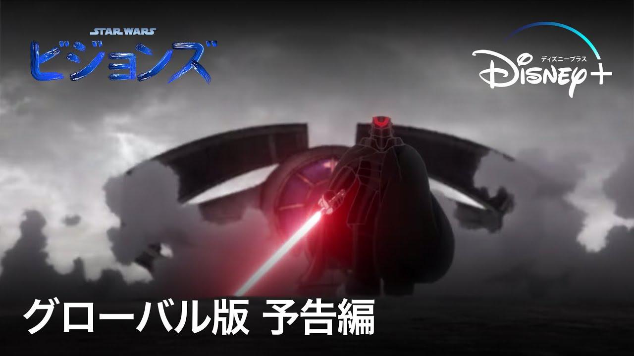 画像: スター・ウォーズ:ビジョンズ グローバル予告 Disney+ (ディズニープラス) www.youtube.com