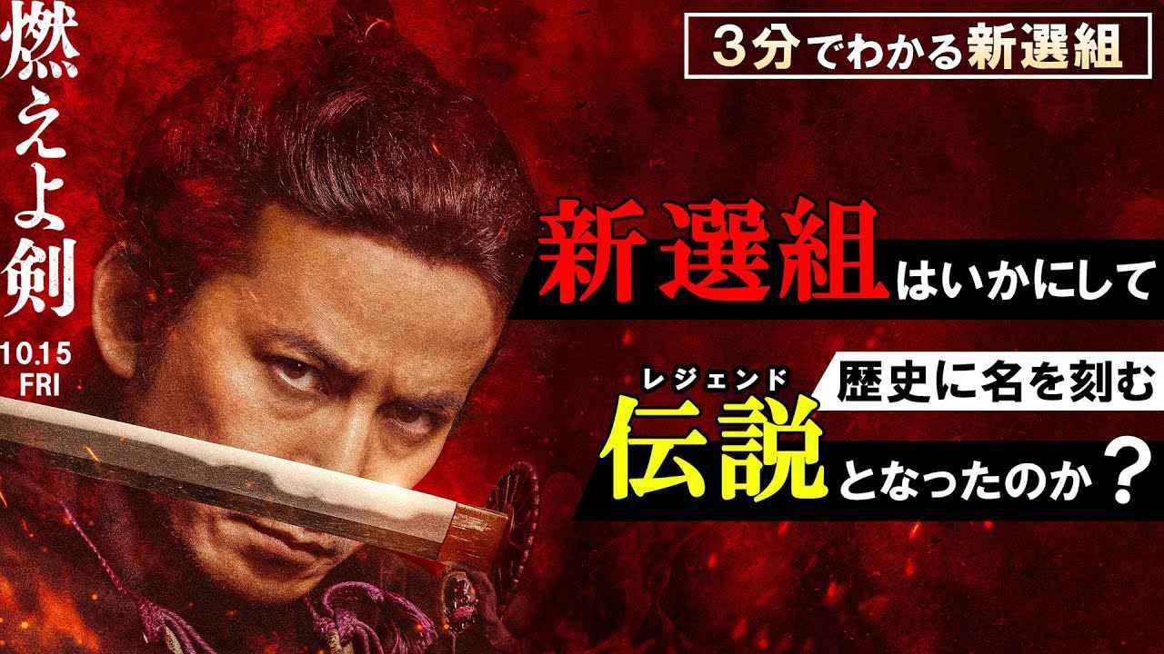 画像: 映画『燃えよ剣』 特別映像~3分でわかる新選組~ 10月15日(金)公開! youtu.be