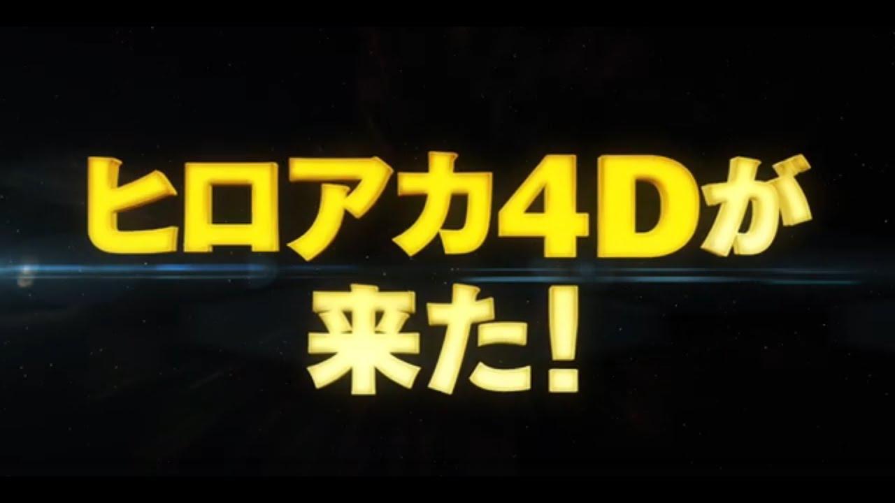 画像: 『僕のヒーローアカデミア THE MOVIE ワールド ヒーローズ ミッション』4D上映決定![ 【8/28開始】 youtu.be