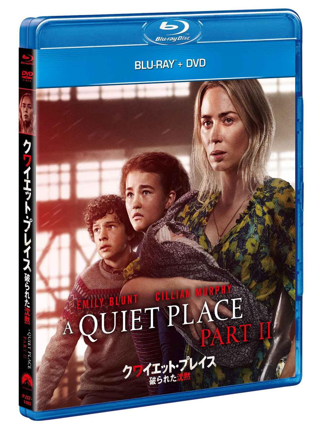 画像1: 『クワイエット・プレイス 破られた沈黙』10月にソフト発売、9月にはデジタル先行配信