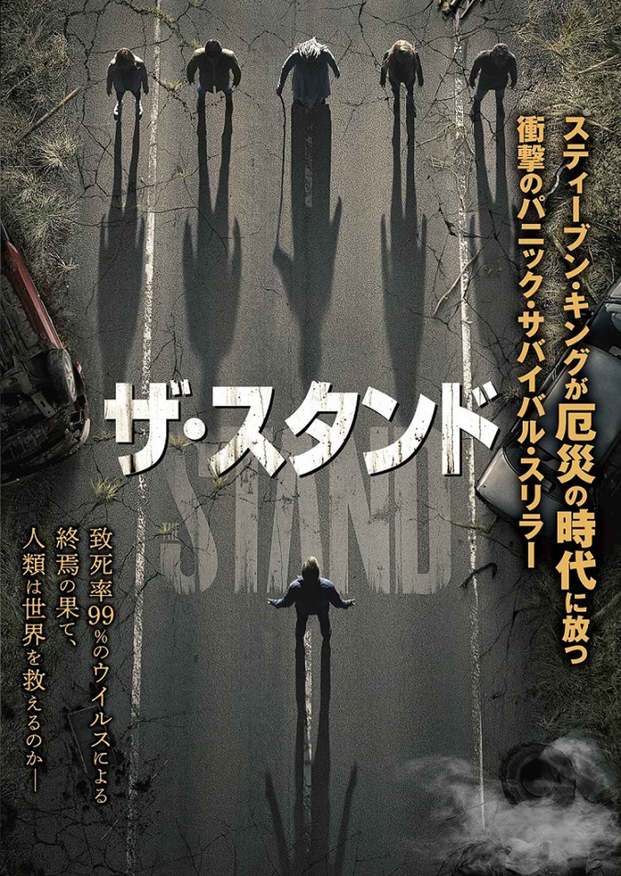 画像: スティーブン・キングが放つパニック・サバイバル・スリラー!海外ドラマ『ザ・スタンド』11月DVD発売決定