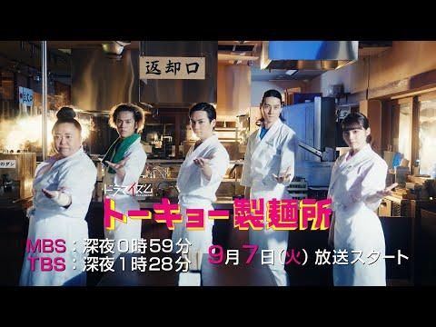 画像: 「トーキョー製麺所」(MBS/TBSドラマイズム)予告映像 / 吉野北人主演 / OP主題歌:GOOD ON THE REEL「SUNRISE」 youtu.be