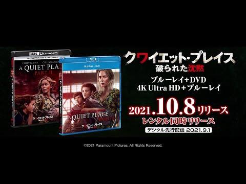 画像: 『クワイエット・プレイス 破られた沈黙』2021年10月8日(金) Blu-ray&DVDリリース!2021年9月1日(水)デジタル先行配信 youtu.be