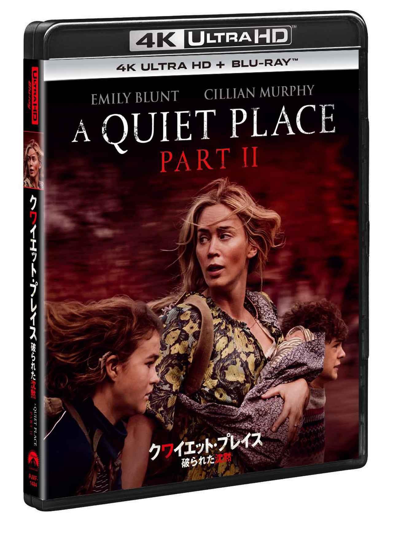 画像2: 『クワイエット・プレイス 破られた沈黙』10月にソフト発売、9月にはデジタル先行配信