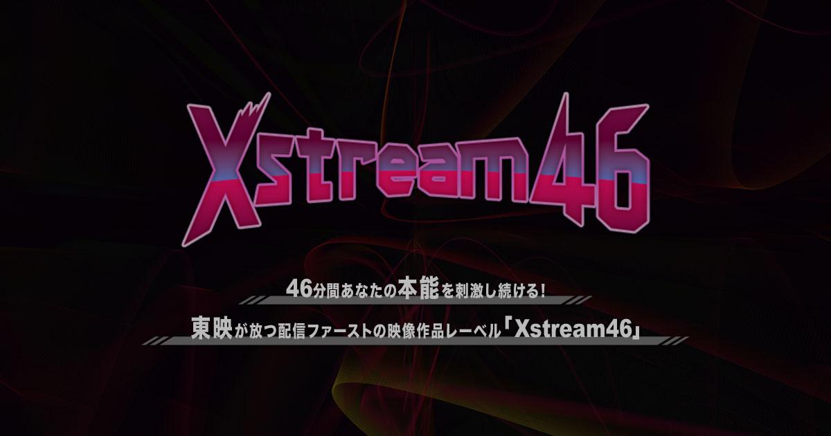 画像: Xstream46<エクストリームフォーティーシックス>