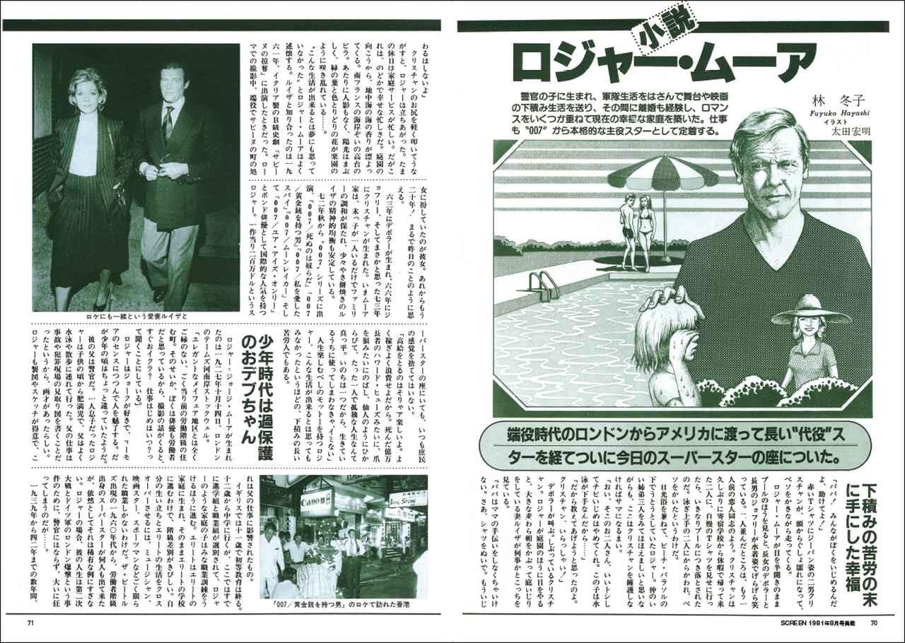 画像2: 約60年愛され続けている「007」シリーズの一端を担った ロジャーボンドのすべて