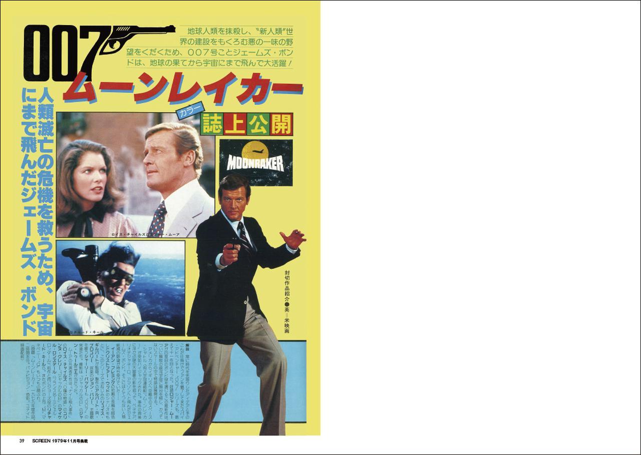 画像1: 「007」三代目ジェームズ・ボンド「ロジャー・ムーア 復刻号」の発売が8月27日(金)に決定!