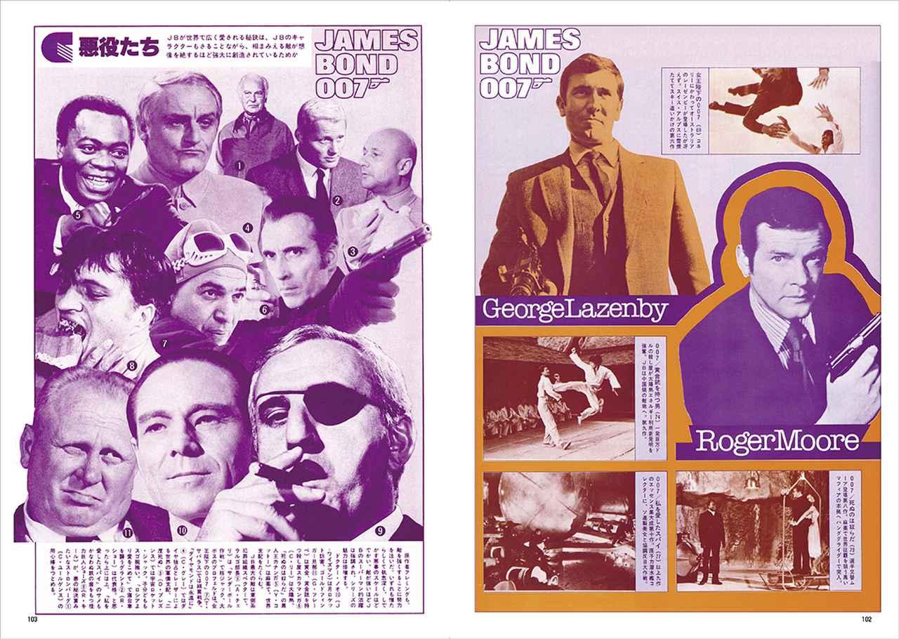 画像6: 「007」三代目ジェームズ・ボンド「ロジャー・ムーア 復刻号」の発売が8月27日(金)に決定!