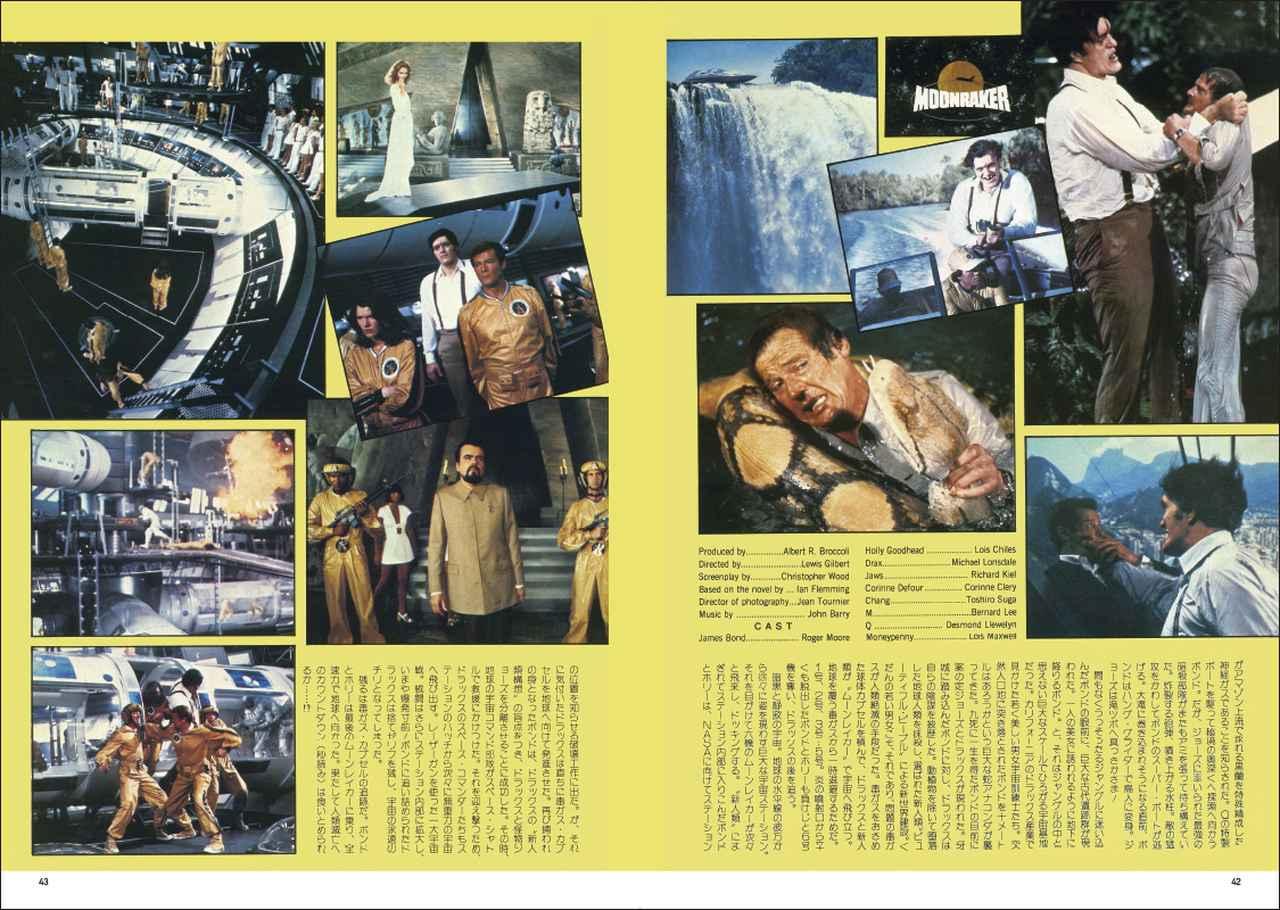 画像2: 「007」三代目ジェームズ・ボンド「ロジャー・ムーア 復刻号」の発売が8月27日(金)に決定!