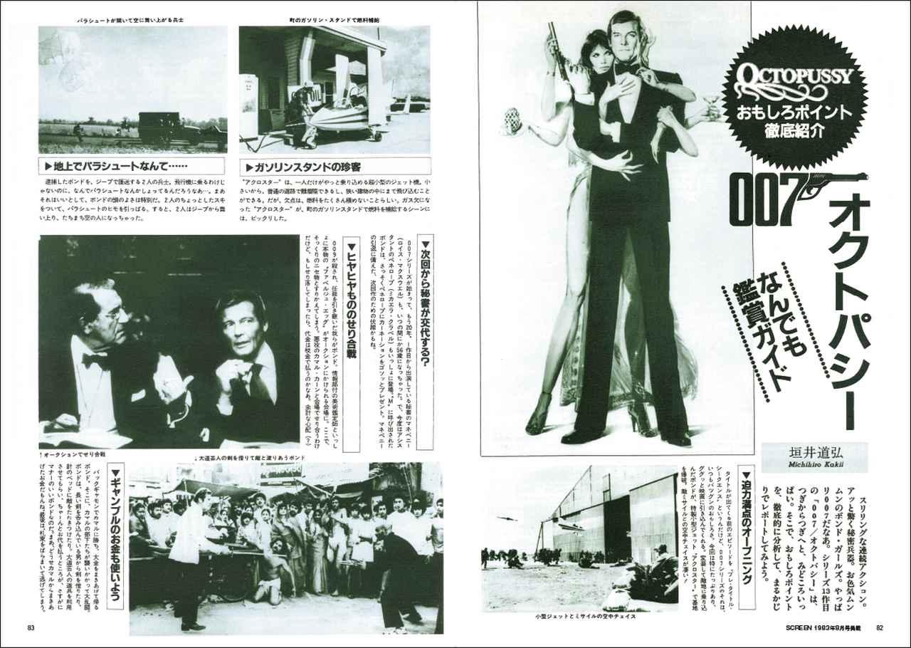 画像3: 「007」三代目ジェームズ・ボンド「ロジャー・ムーア 復刻号」の発売が8月27日(金)に決定!