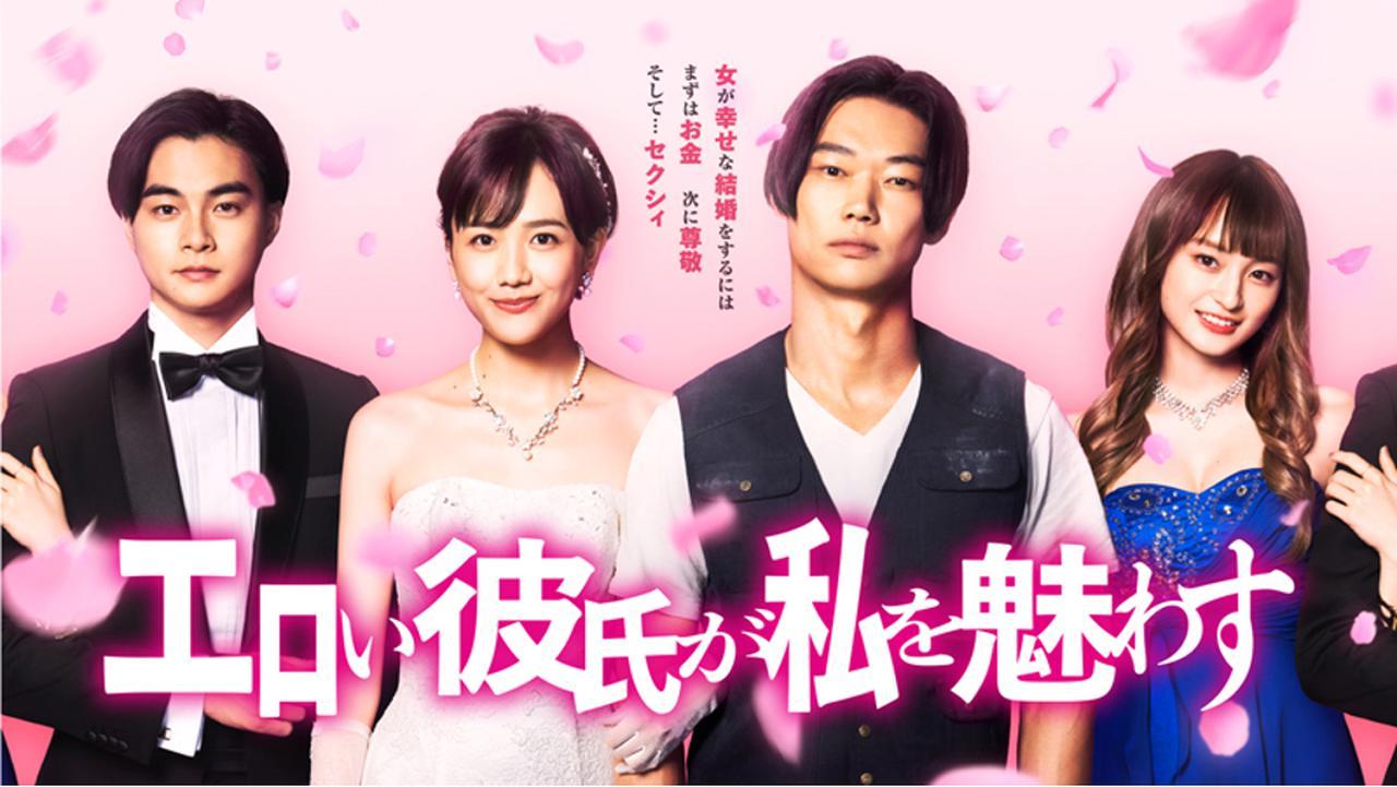 画像: (左から)結木滉星、 松井愛莉、 笠松将、 萩原みのり (C)フジテレビ
