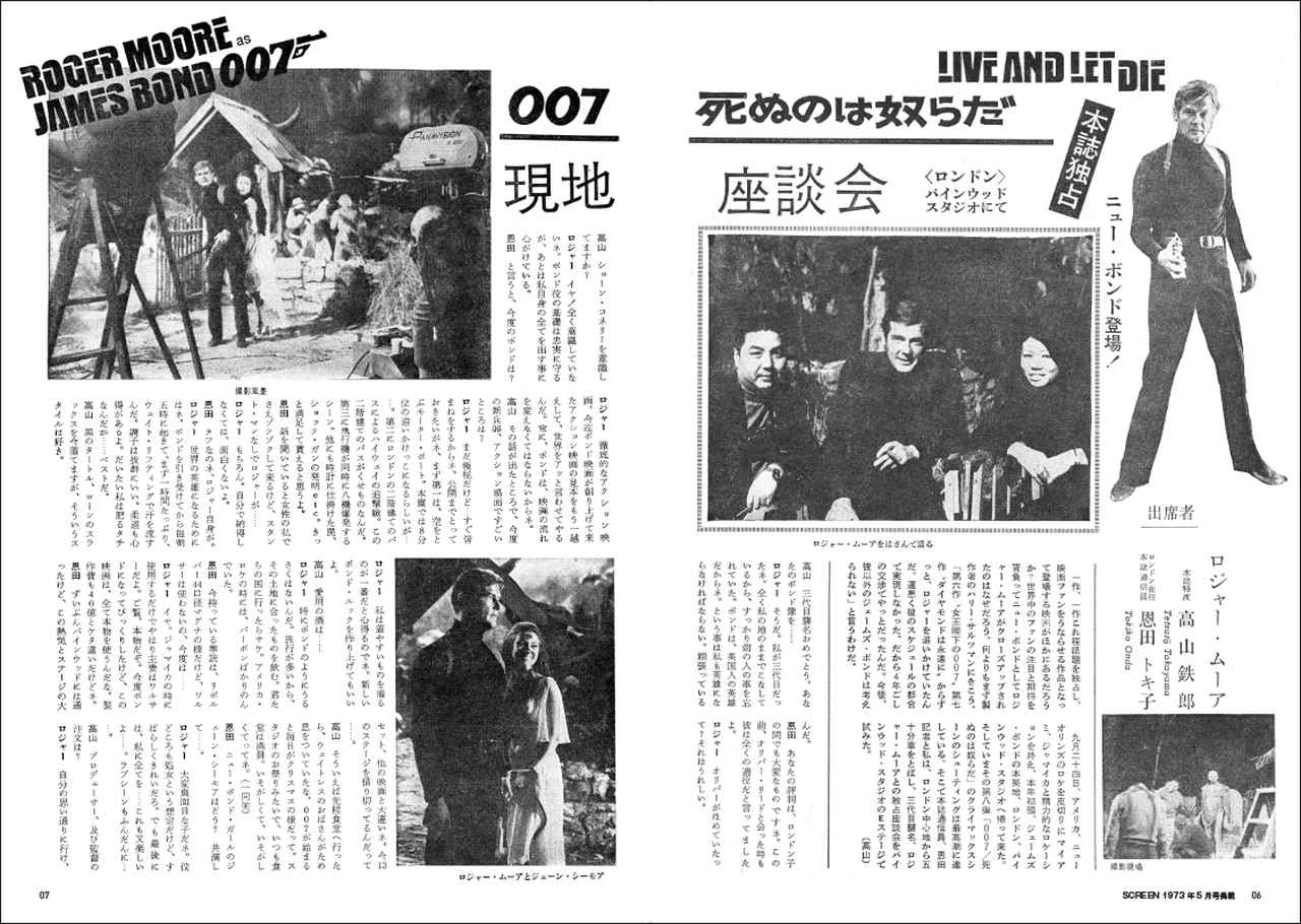 画像1: 約60年愛され続けている「007」シリーズの一端を担った ロジャーボンドのすべて