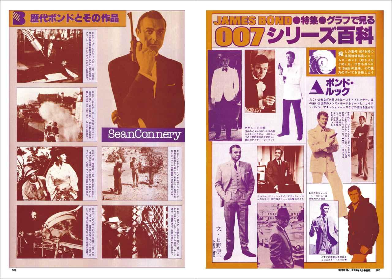 画像5: 「007」三代目ジェームズ・ボンド「ロジャー・ムーア 復刻号」の発売が8月27日(金)に決定!