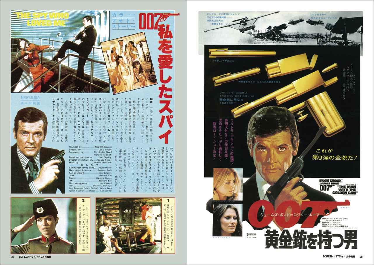 画像4: 「007」三代目ジェームズ・ボンド「ロジャー・ムーア 復刻号」の発売が8月27日(金)に決定!