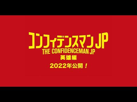 画像: 『コンフィデンスマンJP 英雄編』始動!コメント映像 youtu.be
