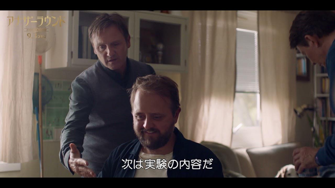 画像: 9/3(FRI)公開『アナザーラウンド』本編映像|目指せエミングウェイ!実験開始シーン解禁 youtu.be
