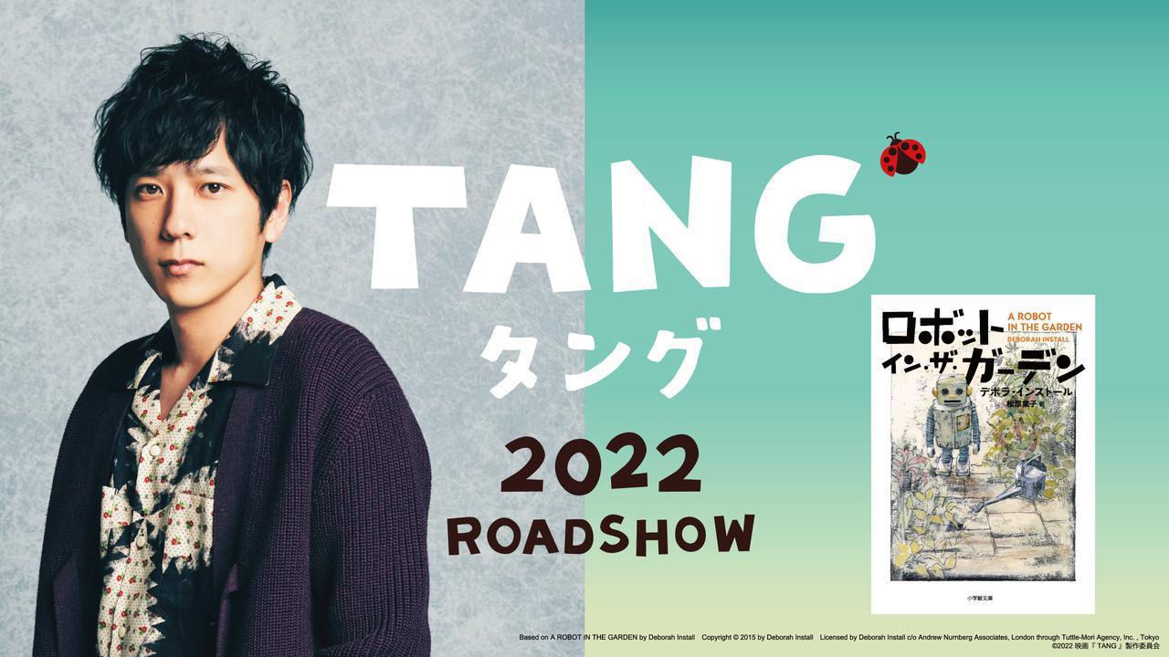画像: 二宮和也主演映画『TANG タング』 2022年公開決定!「監督の演出に必死についていった印象的な作品となりました」 - SCREEN ONLINE(スクリーンオンライン)