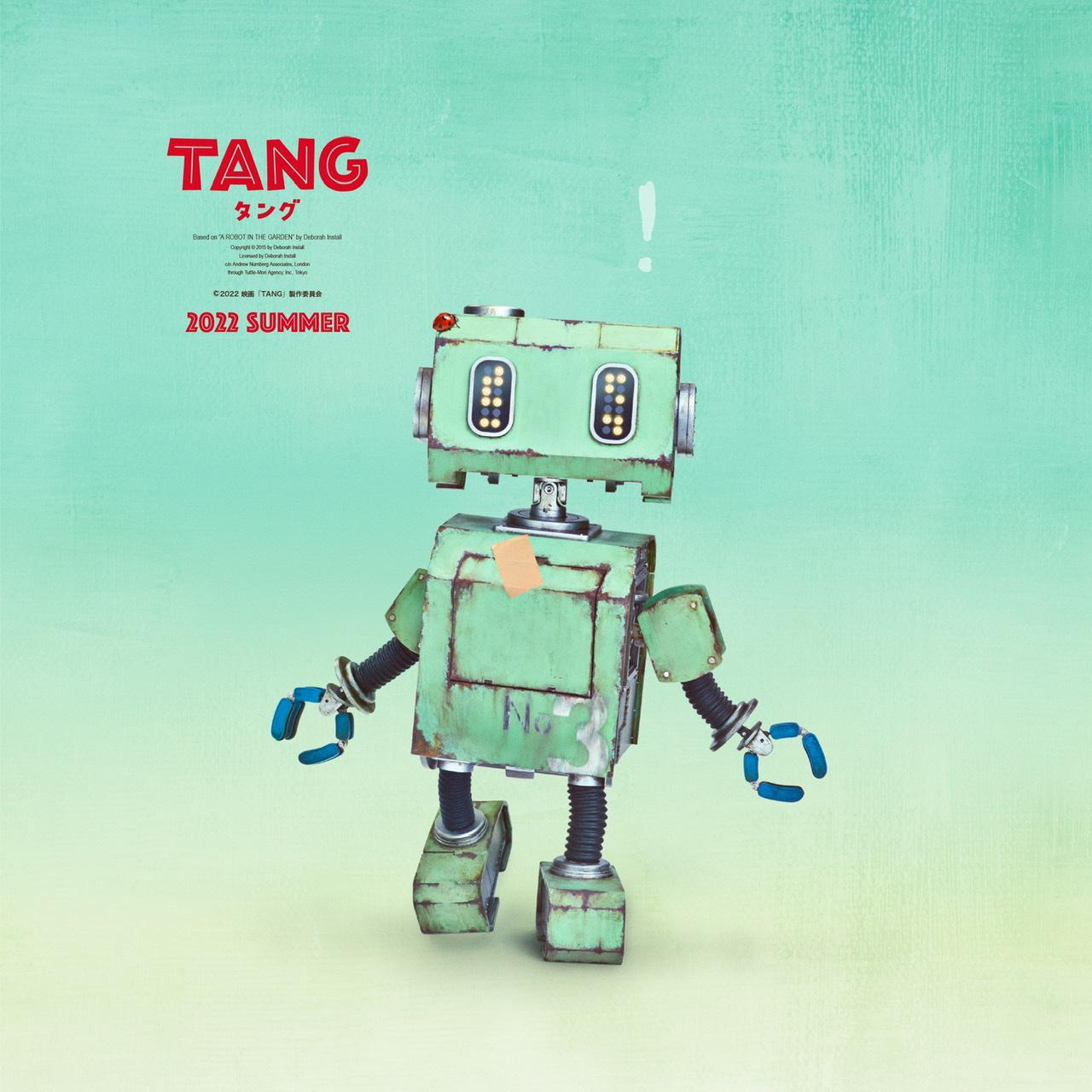 画像: 2022年夏公開の二宮和也主演映画『TANG タング』超特報映像&ポンコツコンビのビジュアル解禁!