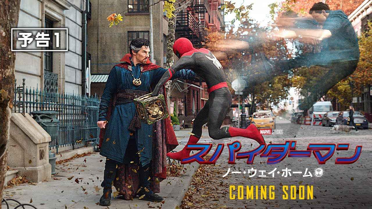 画像: 『スパイダーマン:ノー・ウェイ・ホーム』予告1 youtu.be