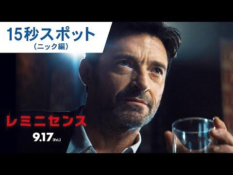 画像: 映画『レミニセンス』15秒スポット(ニック編)9月17日(金)公開 youtu.be