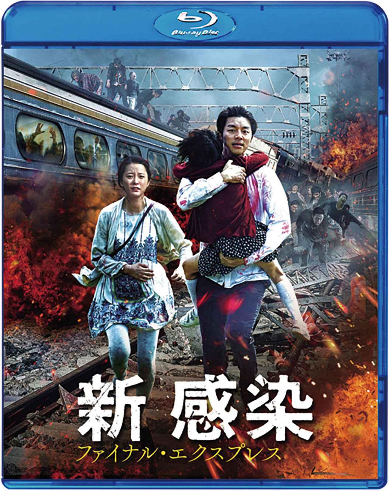 画像: 「新感染 ファイナル・エクスプレス」/ [Blu-ray] 5,170円(税込)/発売・販売元:ツイン © 2016 NEXT ENTERTAINMENT WORLD &REDPETER FILM. All Rights Reserved.
