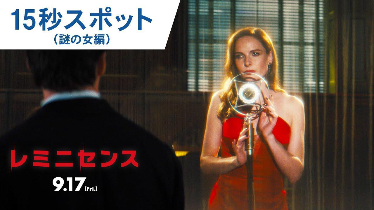 画像: 映画『レミニセンス』15秒スポット(謎の女編)9月17日(金)公開 youtu.be