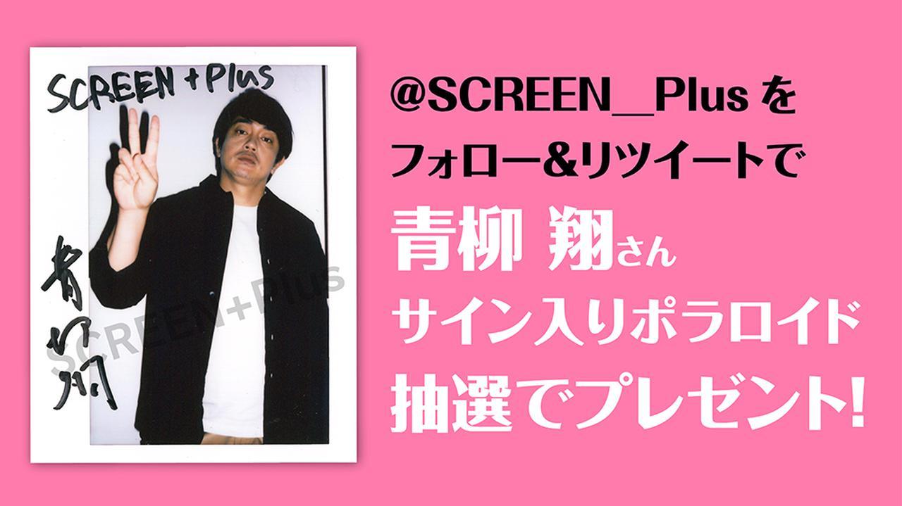 画像10: 劇団EXILE 青柳翔×町田啓太「JAM -the drama-」インタビュー