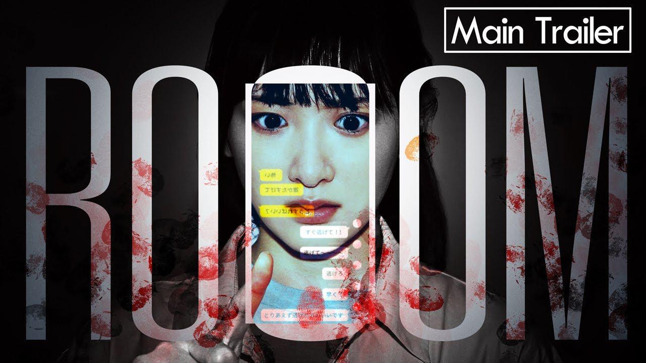 画像: 体験型エンタメ×ホラー映画「ROOOM」Main Trailer(8.6~ 19:30- / 21:30-) www.youtube.com