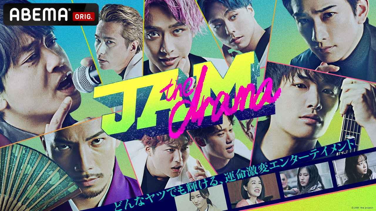 画像6: 劇団EXILE 青柳翔×町田啓太「JAM -the drama-」インタビュー