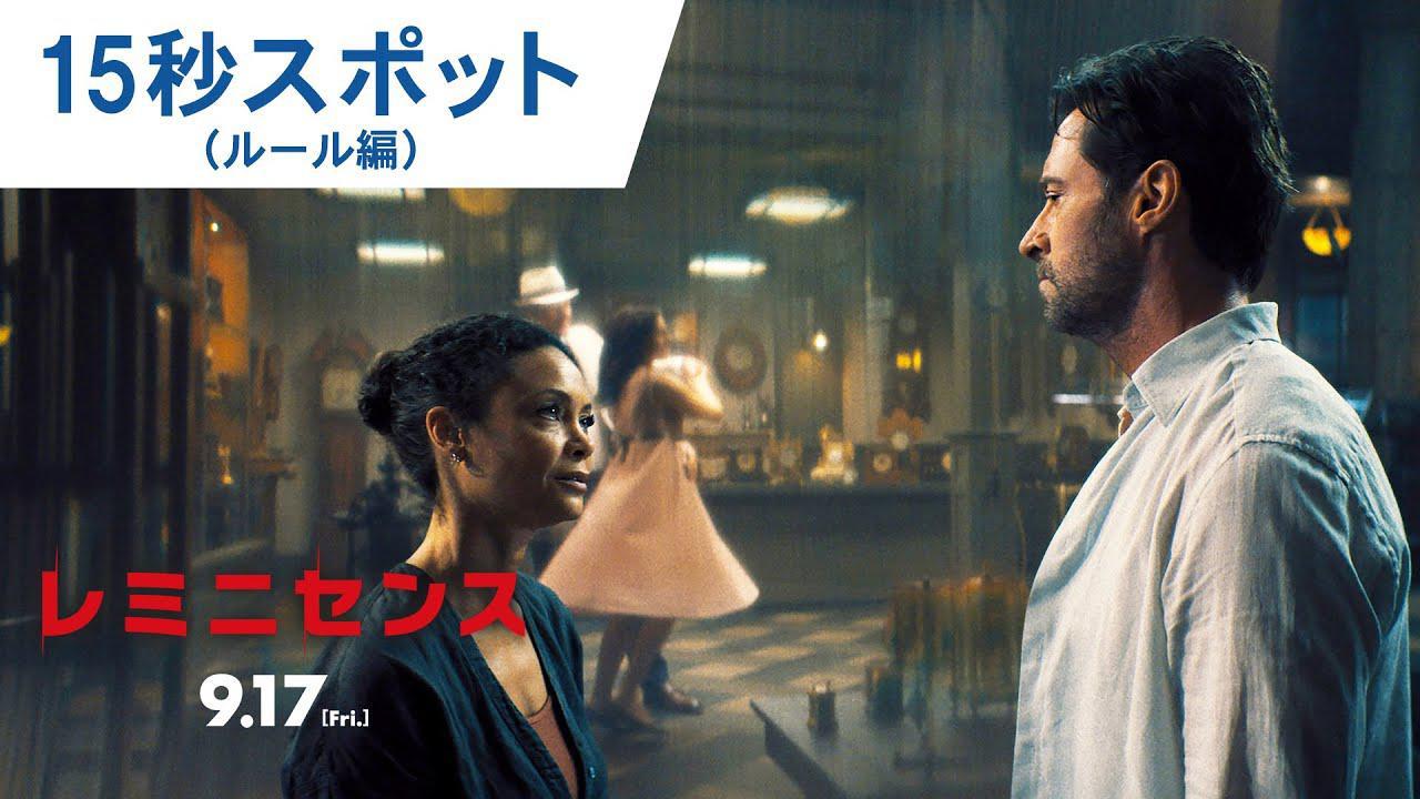 画像: 映画『レミニセンス』15秒スポット(ルール編)9月17日(金)公開 youtu.be