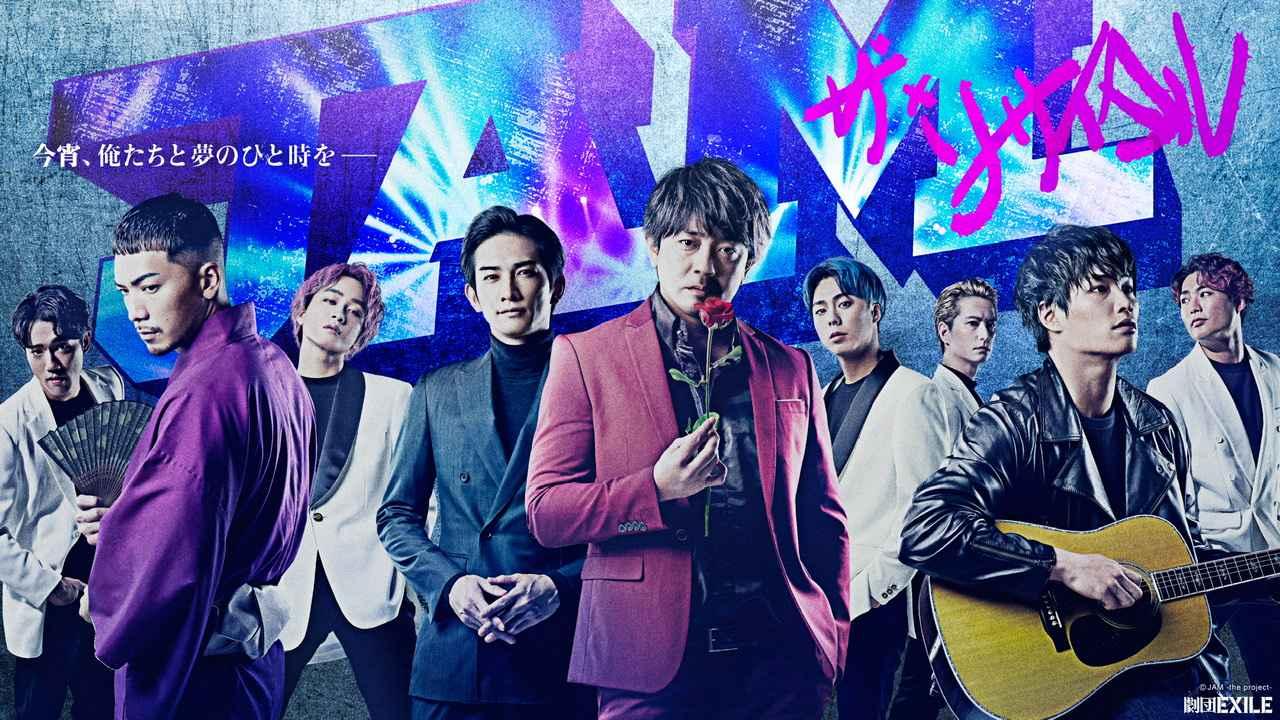 画像7: 劇団EXILE 青柳翔×町田啓太「JAM -the drama-」インタビュー