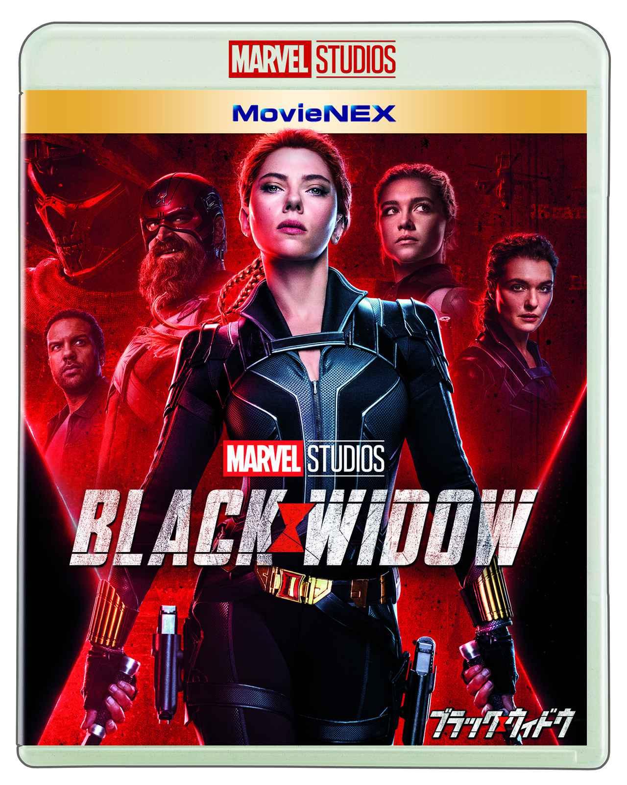 画像: インタビューや未公開シーンも収録!『ブラック・ウィドウ』MovieNEXが9月に発売