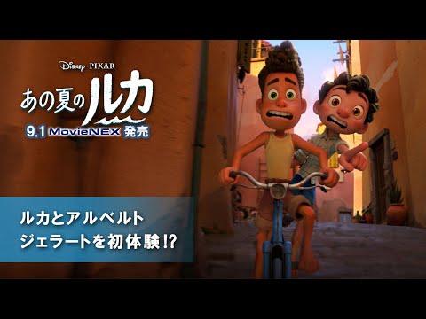 画像: 「あの夏のルカ」ルカとアルベルト、ジェラートを初体験!? www.youtube.com