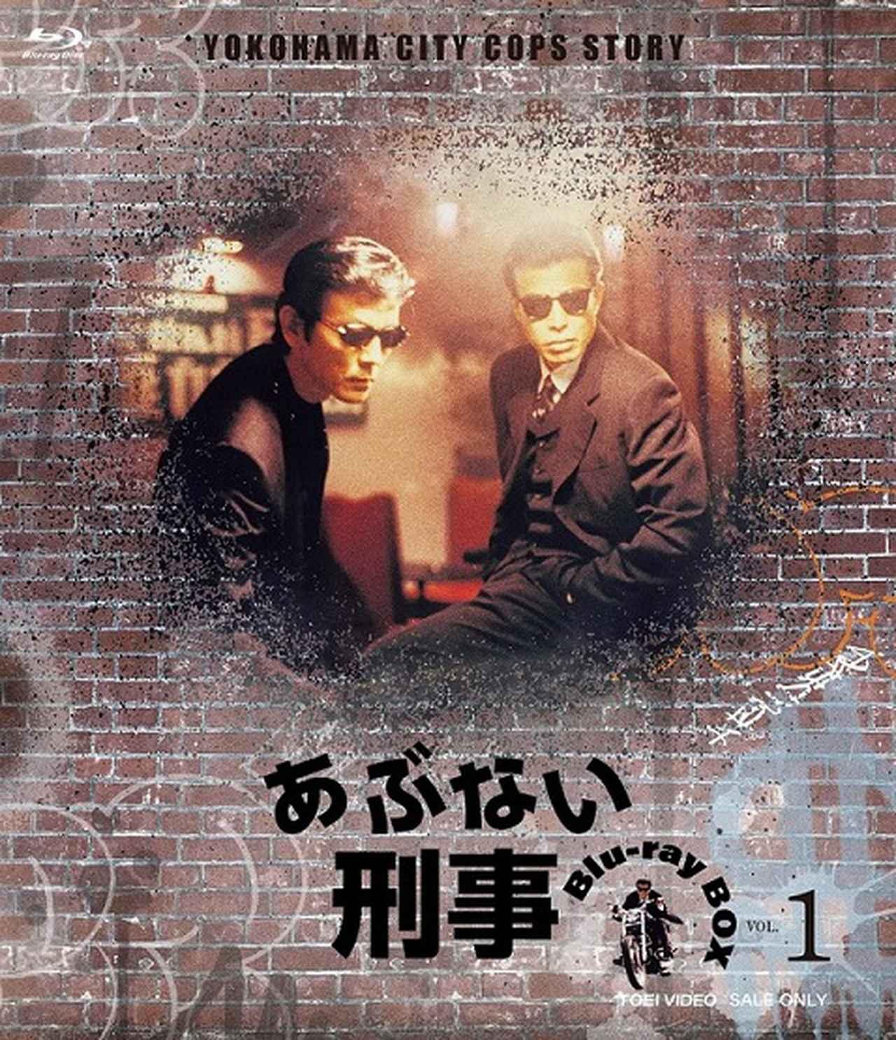 画像3: 「あぶない刑事」&「もっとあぶない刑事」、HDリマスター版Blu-rayが発売決定!タカ&ユージのフィギュアも登場