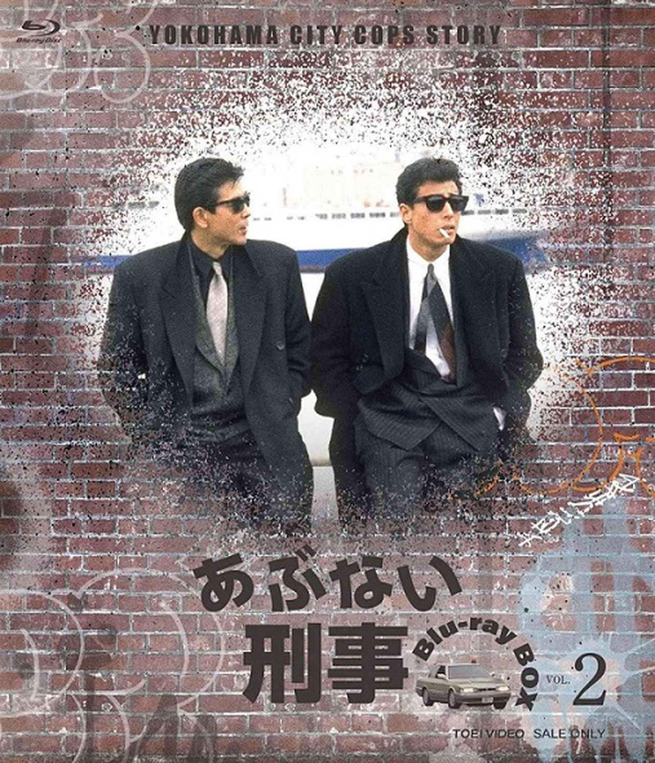 画像4: 「あぶない刑事」&「もっとあぶない刑事」、HDリマスター版Blu-rayが発売決定!タカ&ユージのフィギュアも登場