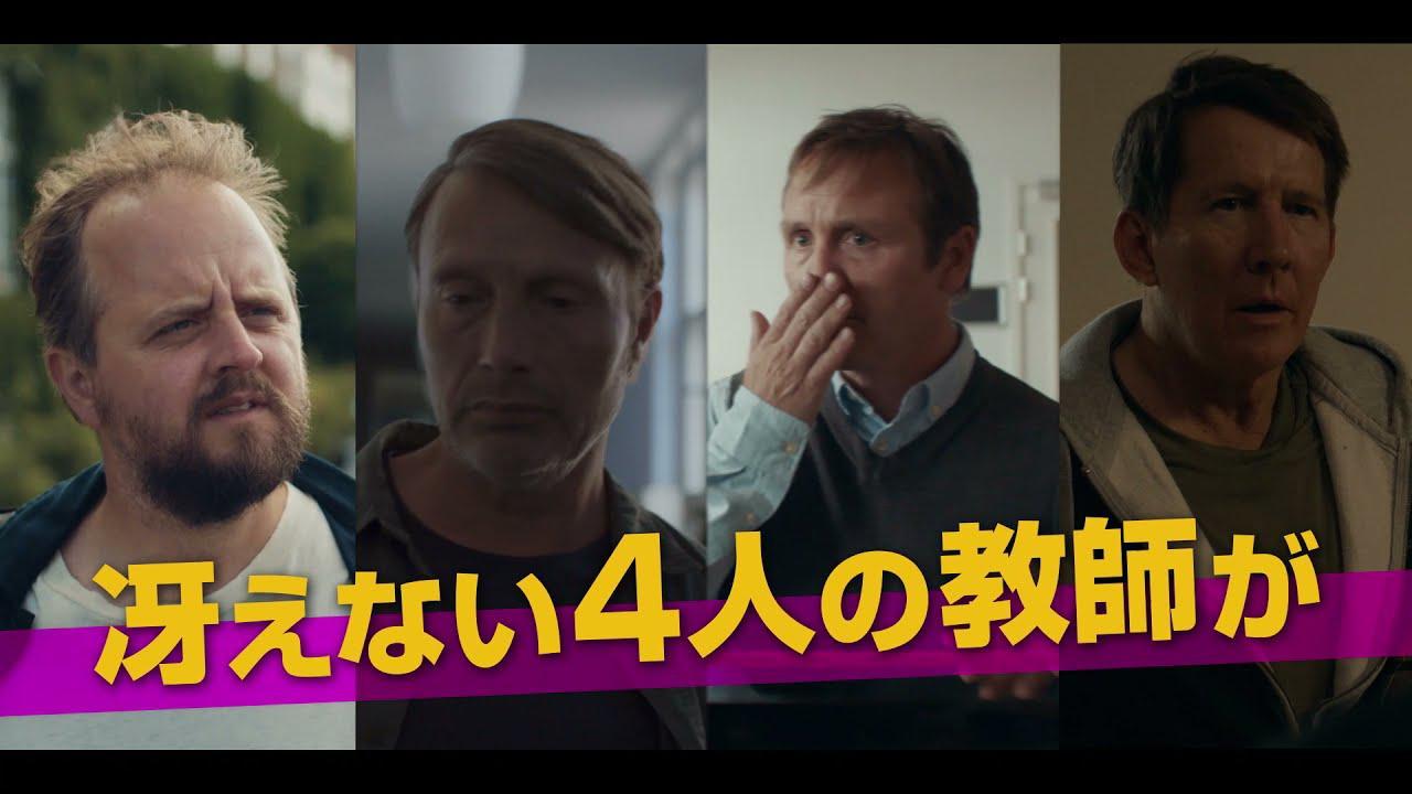 画像: マッツ・ミケルセンが飲んで、酔って、舞う!『アナザーラウンド』本予告映像(90秒) youtu.be