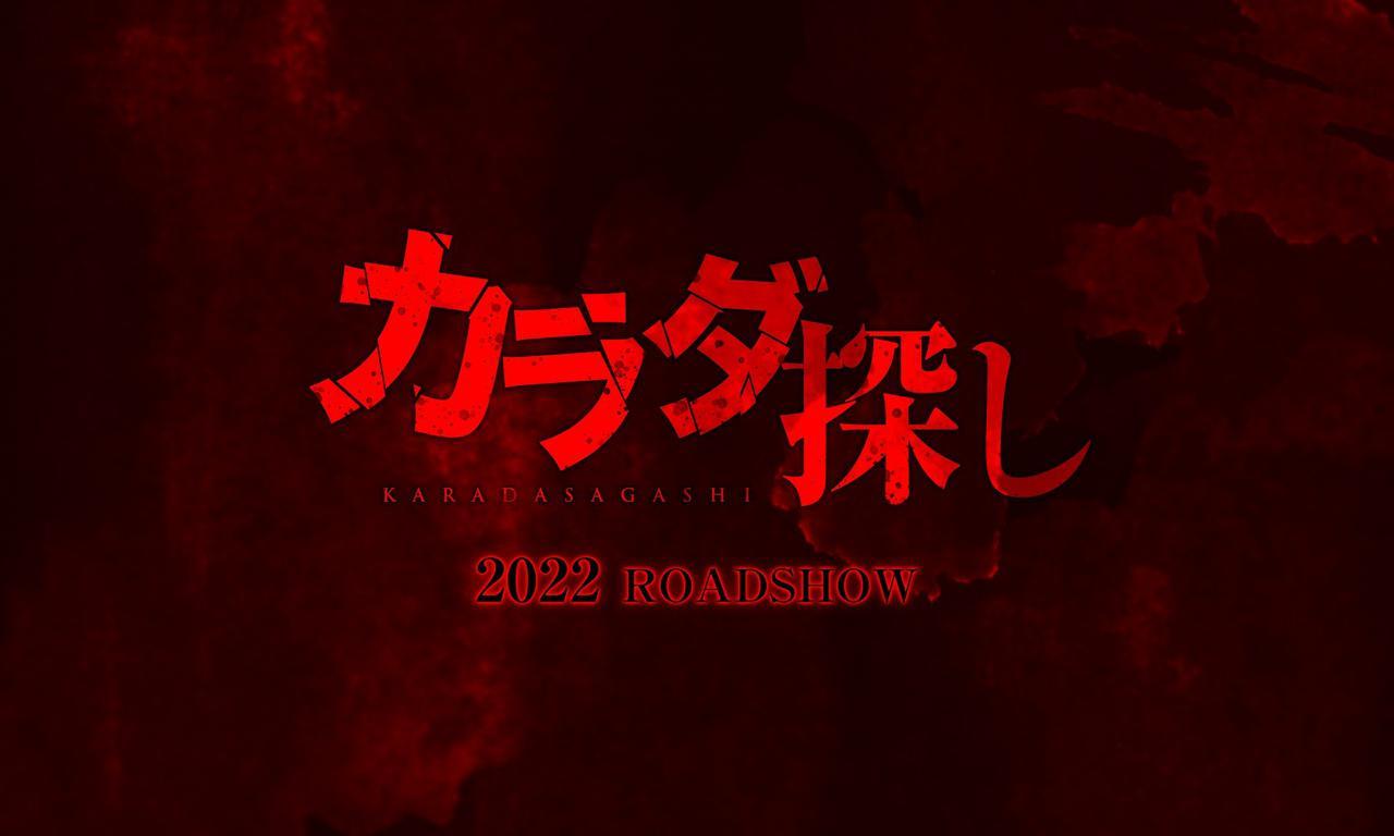 画像2: 橋本環奈主演で映画化!アトラクションホラームービー『カラダ探し』2022年公開決定!