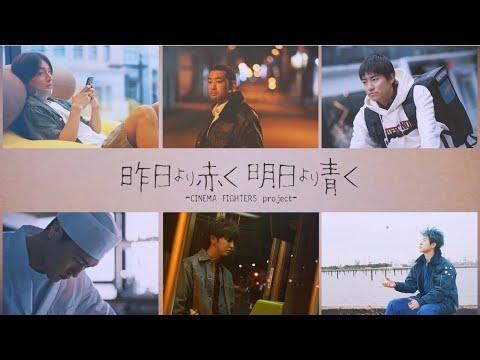 画像: 『昨日より赤く明日より青く-CINEMA FIGHTERS project-』 youtu.be
