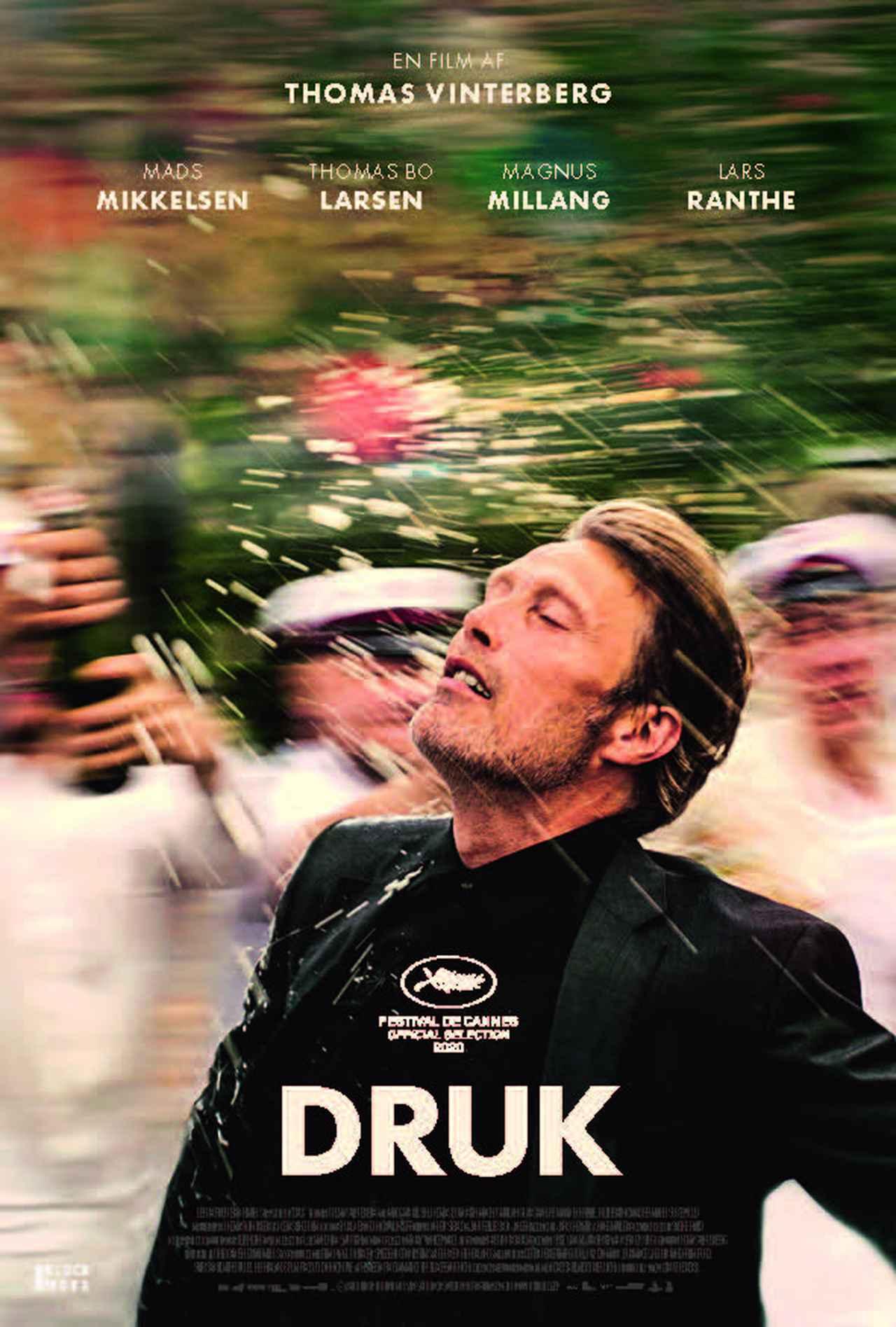 画像1: 久住昌之、小宮山雄飛、森直人が「お酒と映画」をたっぷり語った!『アナザ―ラウンド』公開記念オンライントークイベントが実施