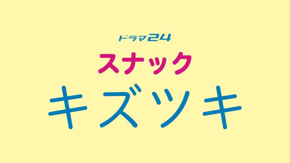 画像: 【ドラマ24】スナック キズツキ | テレビ東京・BSテレ東 7ch(公式)