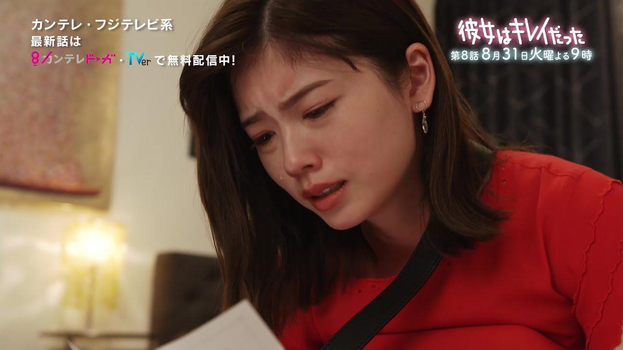 画像: 中島健人&小芝風花『彼女はキレイだった』第8話PR【60秒】 youtu.be
