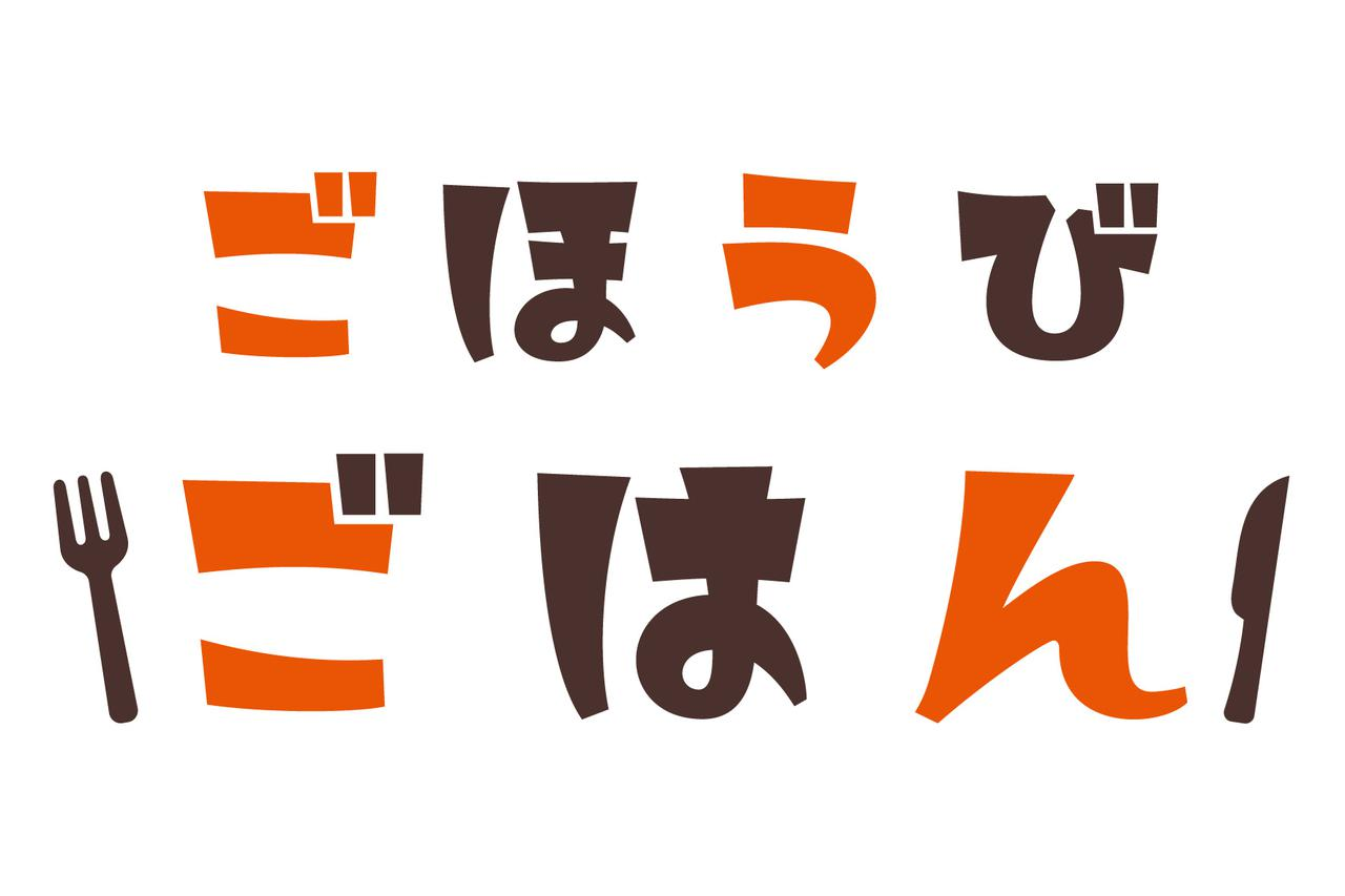 画像: 桜井日奈子主演 10月2日スタートの「ごほうびごはん」古川雄輝、岡崎紗絵出演決定!
