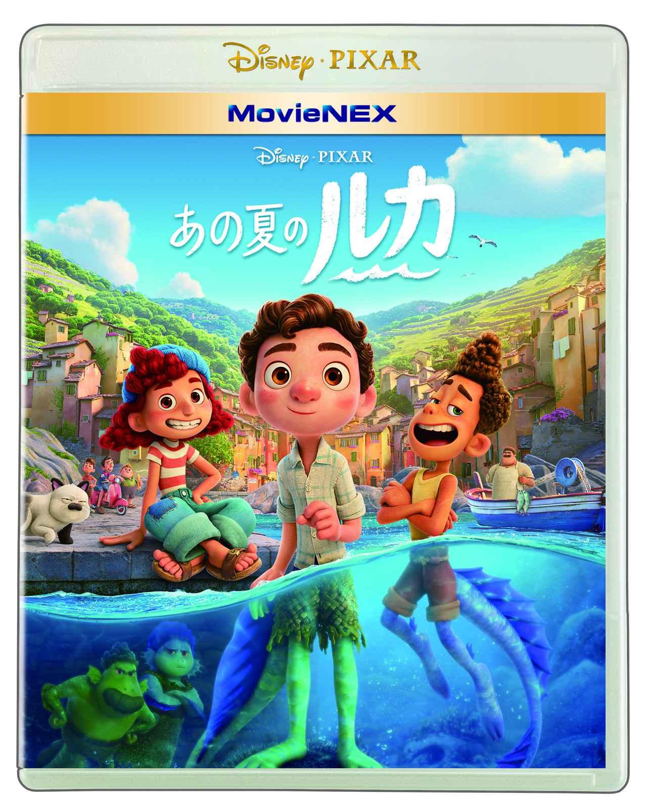 画像: MovieNEX本日発売!『あの夏のルカ』、本編では描かれなかった幻の島が描かれた特別映像の一部が解禁